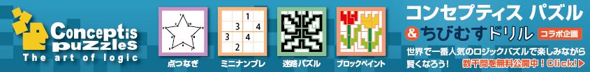 コンセプティスパズル 紙と鉛筆で楽しめるロジックパズル 無料知育プリント-幼児教材・知育プリント