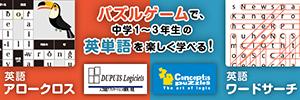 中学 英単語 ワードパズル教材【アロークロス・ワードパズル】|DUPUIS Logiciels[デュピィ ロジシエル]