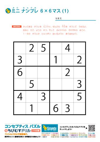 問題10 ナンプレ20
