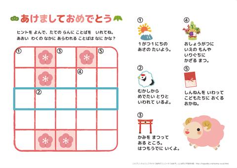 クロスワードパズル 【幼児 ...