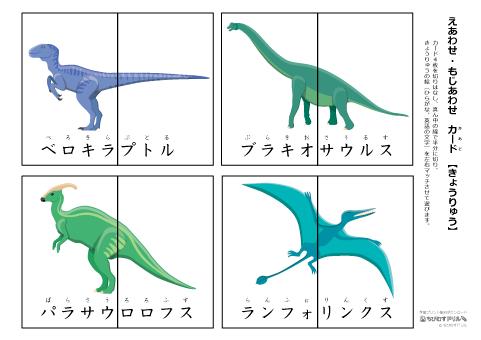 絵あわせ カード 恐竜かたかな入り幼児教材知育プリントちび