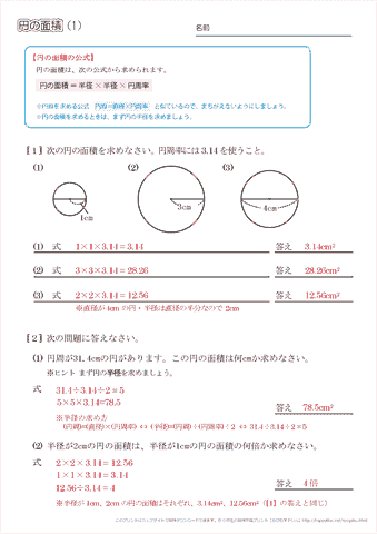 円 の 面積 求め 方