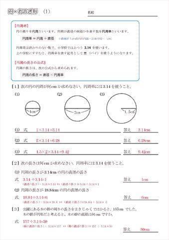算数 5年生算数 体積 : このページの答えのプリント ...