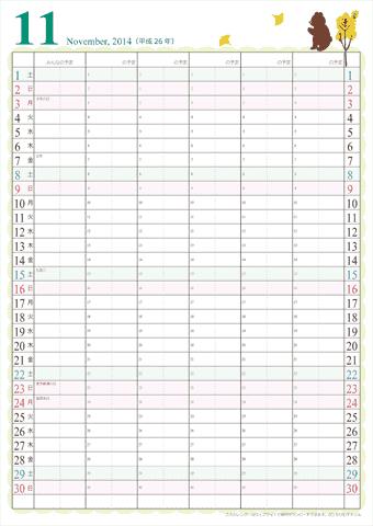 カレンダー カレンダー 2014 ちびむす : ... |ちびむすカレンダー