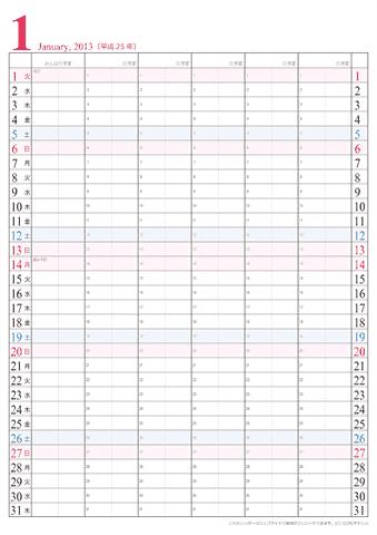 2013年 家族 ファミリー カレンダー シンプル 無料