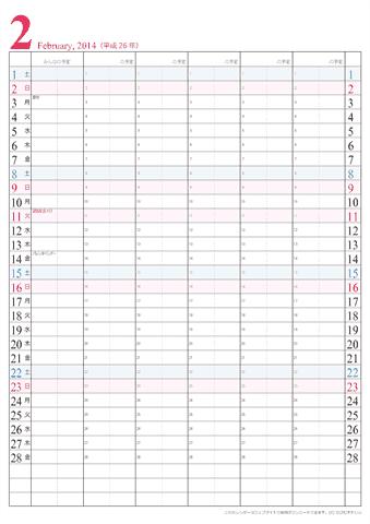 カレンダー 2014年月齢カレンダー : 2014年2月】 家族カレンダー ...