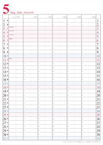 カレンダー 2014年月齢カレンダー : 2014年5月】 家族カレンダー ...