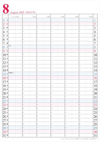 カレンダー 2015年月齢カレンダー : 2015年8月】 家族カレンダー ...