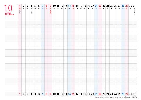 ガントチャート 無料ダウンロード 印刷 ちびむすカレンダー