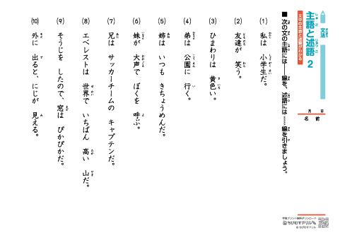 小学生 国語 文法【主語と述語】...