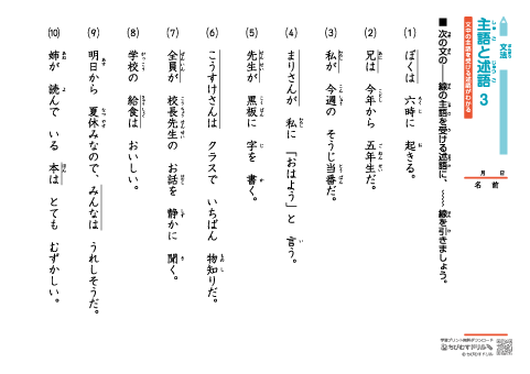 小学生 国語 文法主語と述語 練習問題プリント 小学2年生