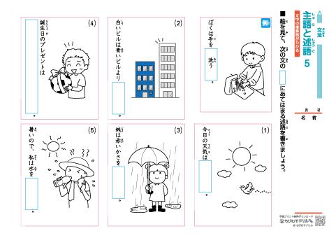 小学生 国語 文法【主語と述語】 練習問題プリント (小学2年生から)