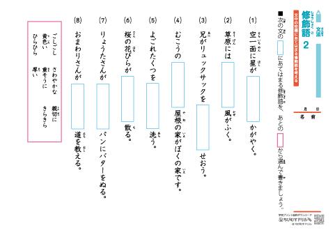 小学生 国語 文法【修飾語と被修...