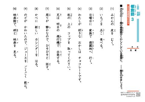 小学生 国語 文法修飾語と被修飾語 練習問題プリント 小学
