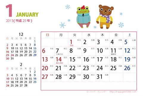 2013(2014)年カレンダー【動物 ... : 2013年カレンダー六曜 : カレンダー