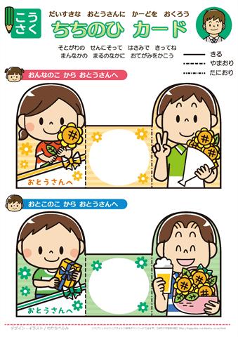 父の日カード 【カラー・手描き・ぬりえ】