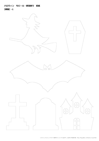 ハロウィン モビール壁面飾り型紙 無料ダウンロード印刷幼児教材