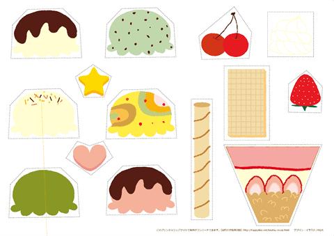 ハサミで切ってのりで貼る 簡単・工作プリント 「アイスクリーム」パーツ