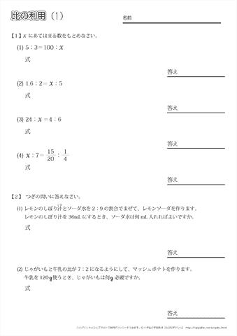 小学6年生の算数 【比と比の利用...