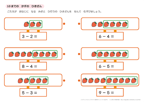 10までの数のひき算 練習プリント幼児教材知育プリント