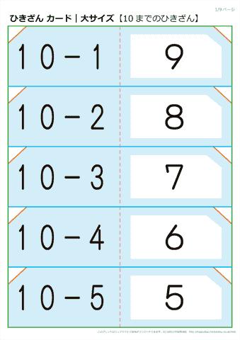 ひき算 練習カード 無料ダウンロード印刷幼児教材知育