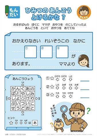 幼児クイズ 知育プリント 無料 ... : 知育ドリル 無料 : 無料