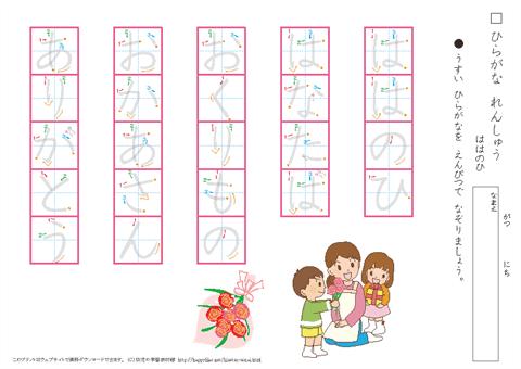 ... 順・なぞり書き・練習プリント : 幼児 文字練習 : 幼児