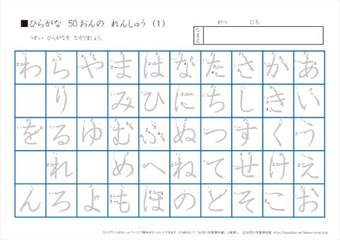 ... すドリル【幼児の学習素材館