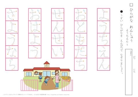 ひらがな練習プリント幼児教材知育プリントちびむすドリル幼児の