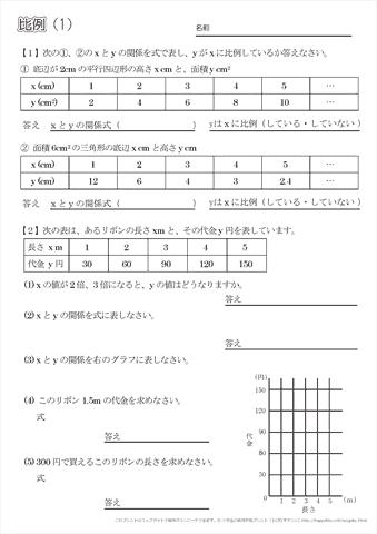 小学生の算数 数量関係 練習問題プリント 無料ダウンロード ...