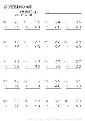 小学3年生の算数 筆算掛け算2桁何十の計算 練習問題