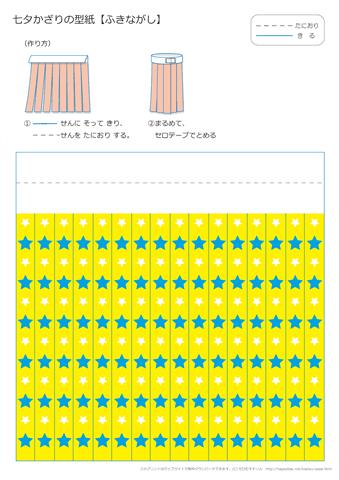 七夕飾り 【吹き流し】 折り紙 ...