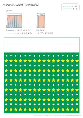 七夕飾り 【吹き流し】 折り紙 ... : 折り紙 幼児 簡単 : 幼児