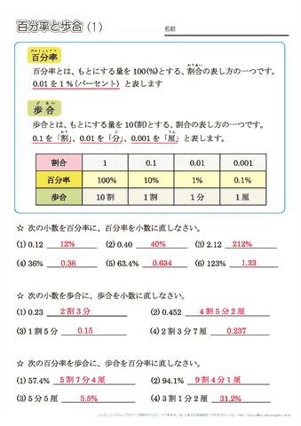 小学5年生の算数 【百分率と歩合(割合の表し方)】 練習問題プリント ...