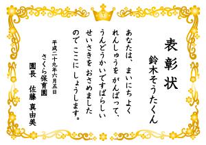 かわいい賞状枠表彰状 テンプレート用紙お花王冠 無料