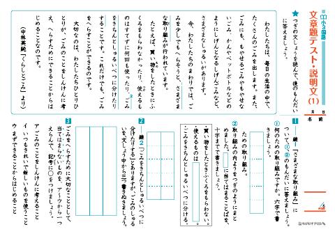 小学3年生 国語 文章問題読解プリント 説明文ちびむす
