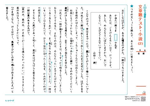 小学3年生 国語 文章問題・読解...