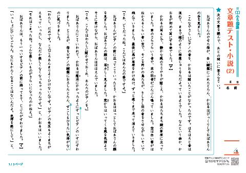 小学5年生 国語 文章問題読解プリント 小説ちびむす