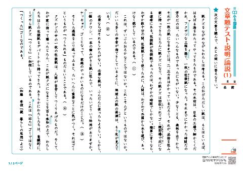 小学生 国語 文章問題読解 無料プリントちびむすドリル