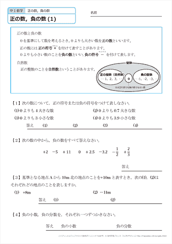 中学1年生 数学 【正負の数 ... : 中学 数学 無料 : 中学