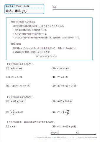 中学生 数学 練習問題プリント ... : 正負の計算 プリント : プリント