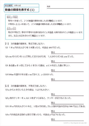 中学1年生 数学 練習問題プリント 無料ダウンロード印刷