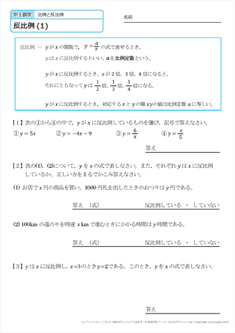 中学1年生 数学 【比例と ...