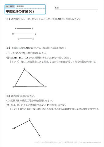 中学1年生 数学 平面図形の作図 練習プリント 無料ダウンロード