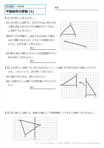 中学1年生 数学 平面図形の移動 練習プリント 無料ダウンロード