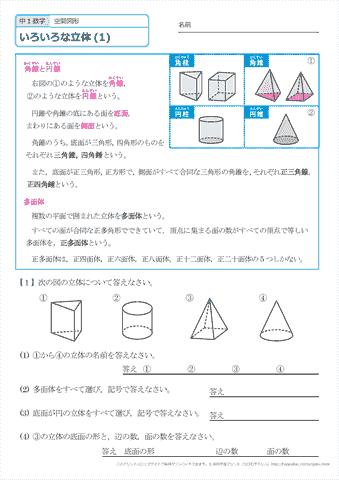 中学1年生 数学 空間図形いろいろな立体 練習プリント 無料