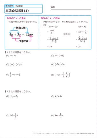 中学生 数学 練習問題プリント ... : 連立方程式 プリント : プリント