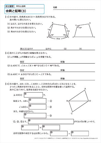 中学2年生 数学 合同と証明 練習問題プリント 無料ダウンロード