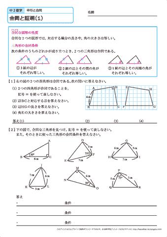 中学2年生 数学 合同と証明 練習...