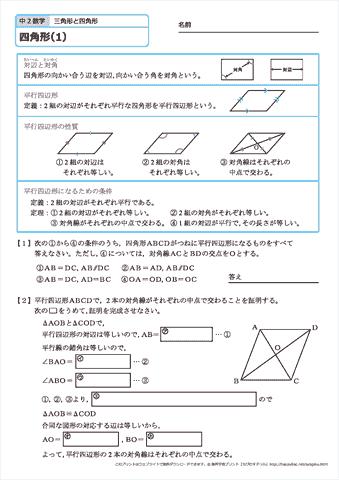 中学2年生 数学 四角形 練習問題プリント 無料ダウンロード